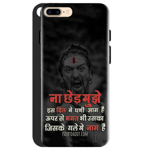 One Plus 5 Mobile Covers Cases Mere Dil Ma Ghani Agg Hai Mobile Covers Cases Mahadev Shiva - Lowest Price - Paybydaddy.com