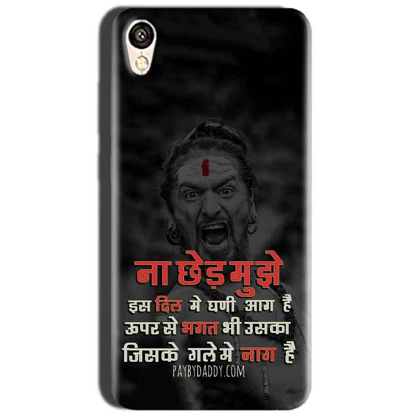 Oppo A37 Mobile Covers Cases Mere Dil Ma Ghani Agg Hai Mobile Covers Cases Mahadev Shiva - Lowest Price - Paybydaddy.com