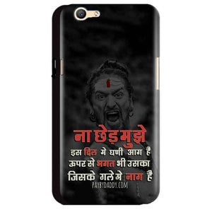 Oppo A59 Mobile Covers Cases Mere Dil Ma Ghani Agg Hai Mobile Covers Cases Mahadev Shiva - Lowest Price - Paybydaddy.com