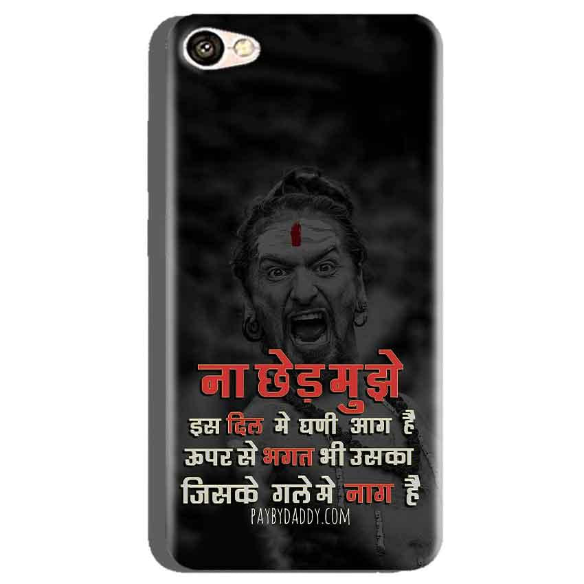 Oppo A71 Mobile Covers Cases Mere Dil Ma Ghani Agg Hai Mobile Covers Cases Mahadev Shiva - Lowest Price - Paybydaddy.com