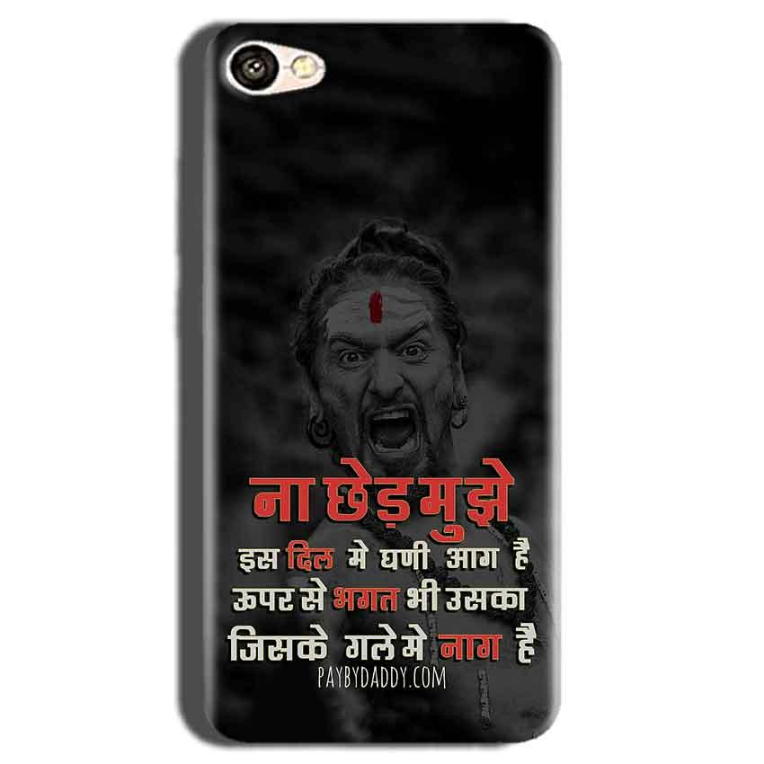 Oppo A83 Mobile Covers Cases Mere Dil Ma Ghani Agg Hai Mobile Covers Cases Mahadev Shiva - Lowest Price - Paybydaddy.com