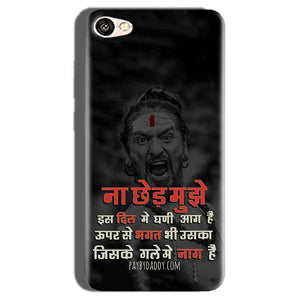 Oppo F1S Mobile Covers Cases Mere Dil Ma Ghani Agg Hai Mobile Covers Cases Mahadev Shiva - Lowest Price - Paybydaddy.com