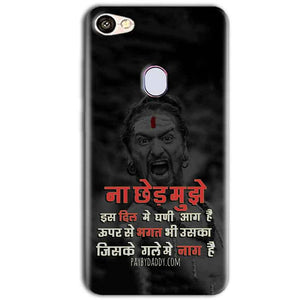 Oppo F5 Mobile Covers Cases Mere Dil Ma Ghani Agg Hai Mobile Covers Cases Mahadev Shiva - Lowest Price - Paybydaddy.com