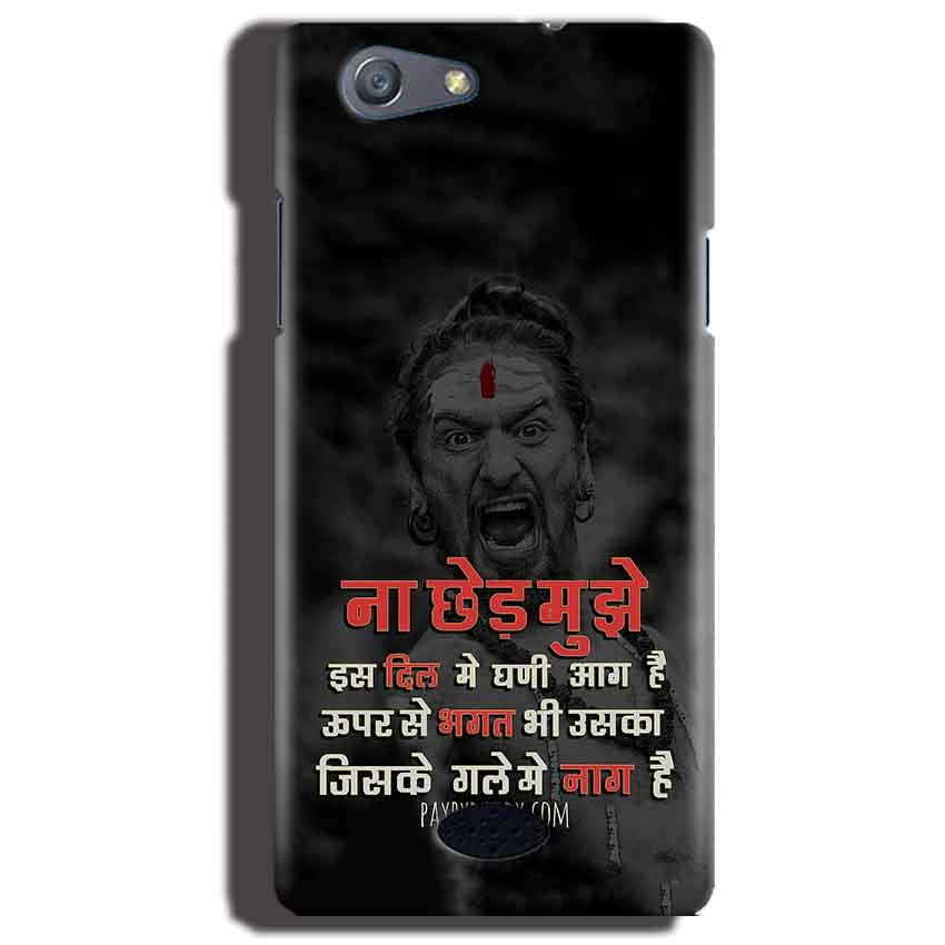 Oppo Neo 5 Mobile Covers Cases Mere Dil Ma Ghani Agg Hai Mobile Covers Cases Mahadev Shiva - Lowest Price - Paybydaddy.com