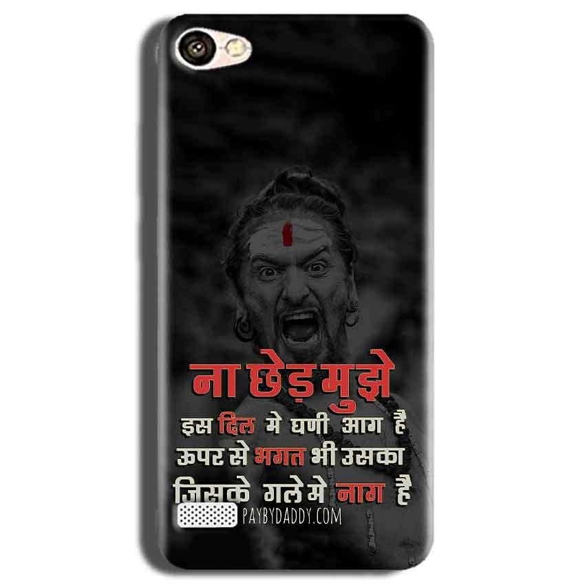 Oppo Neo 7 Mobile Covers Cases Mere Dil Ma Ghani Agg Hai Mobile Covers Cases Mahadev Shiva - Lowest Price - Paybydaddy.com
