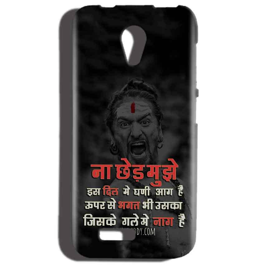 Reliance LYF Flame 2 Mobile Covers Cases Mere Dil Ma Ghani Agg Hai Mobile Covers Cases Mahadev Shiva - Lowest Price - Paybydaddy.com