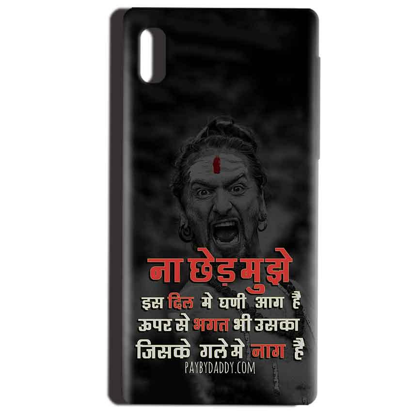 Reliance LYF Water 1 Mobile Covers Cases Mere Dil Ma Ghani Agg Hai Mobile Covers Cases Mahadev Shiva - Lowest Price - Paybydaddy.com