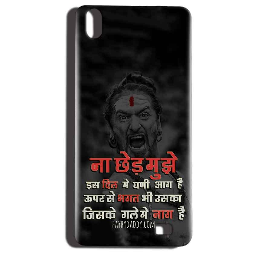 Reliance LYF Water 6 Mobile Covers Cases Mere Dil Ma Ghani Agg Hai Mobile Covers Cases Mahadev Shiva - Lowest Price - Paybydaddy.com