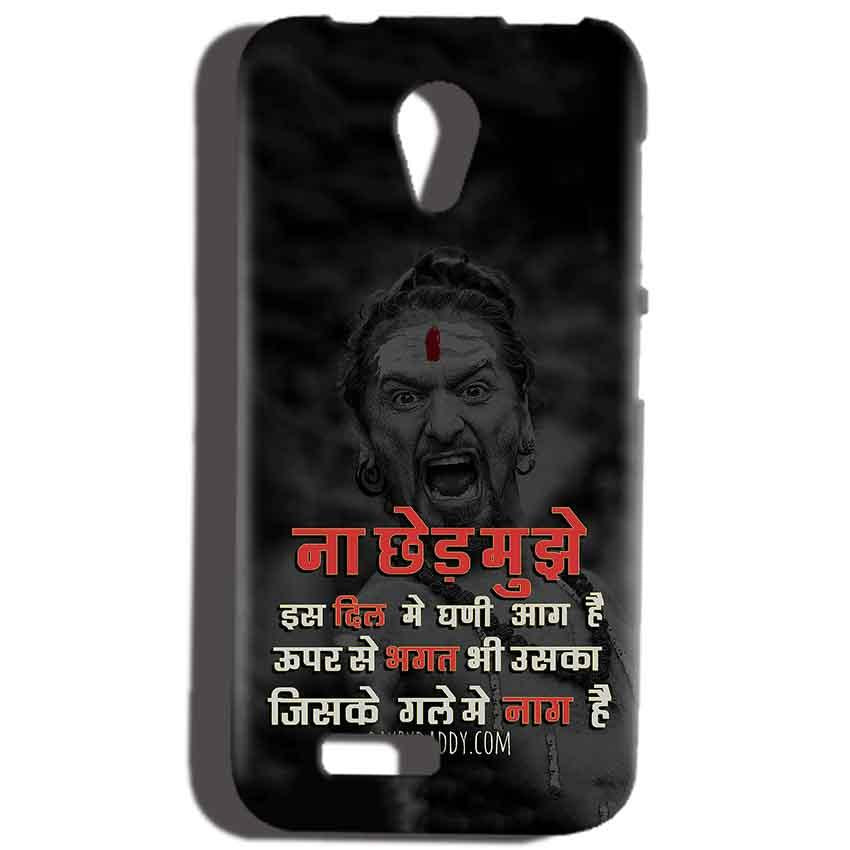 Reliance Lyf Flame 6 Mobile Covers Cases Mere Dil Ma Ghani Agg Hai Mobile Covers Cases Mahadev Shiva - Lowest Price - Paybydaddy.com