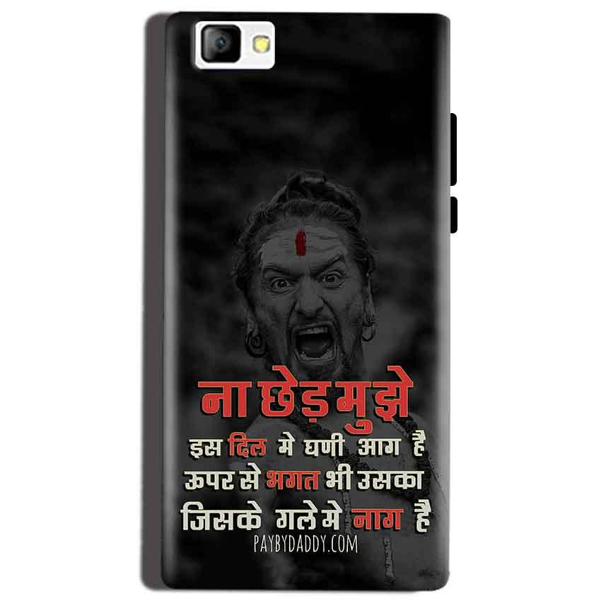 Reliance Lyf Flame 8 Mobile Covers Cases Mere Dil Ma Ghani Agg Hai Mobile Covers Cases Mahadev Shiva - Lowest Price - Paybydaddy.com