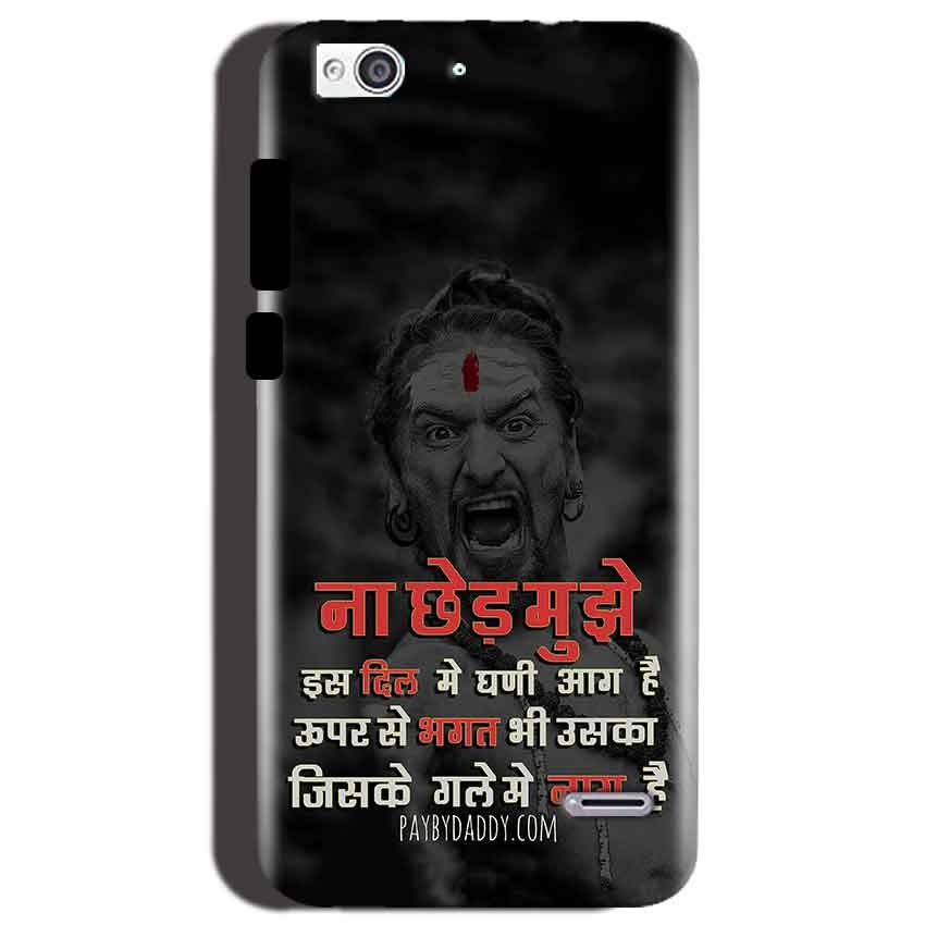 Reliance Lyf Water 3 Mobile Covers Cases Mere Dil Ma Ghani Agg Hai Mobile Covers Cases Mahadev Shiva - Lowest Price - Paybydaddy.com