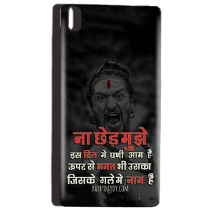 Reliance Lyf Water 5 Mobile Covers Cases Mere Dil Ma Ghani Agg Hai Mobile Covers Cases Mahadev Shiva - Lowest Price - Paybydaddy.com