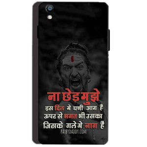 Reliance Lyf Water 8 Mobile Covers Cases Mere Dil Ma Ghani Agg Hai Mobile Covers Cases Mahadev Shiva - Lowest Price - Paybydaddy.com