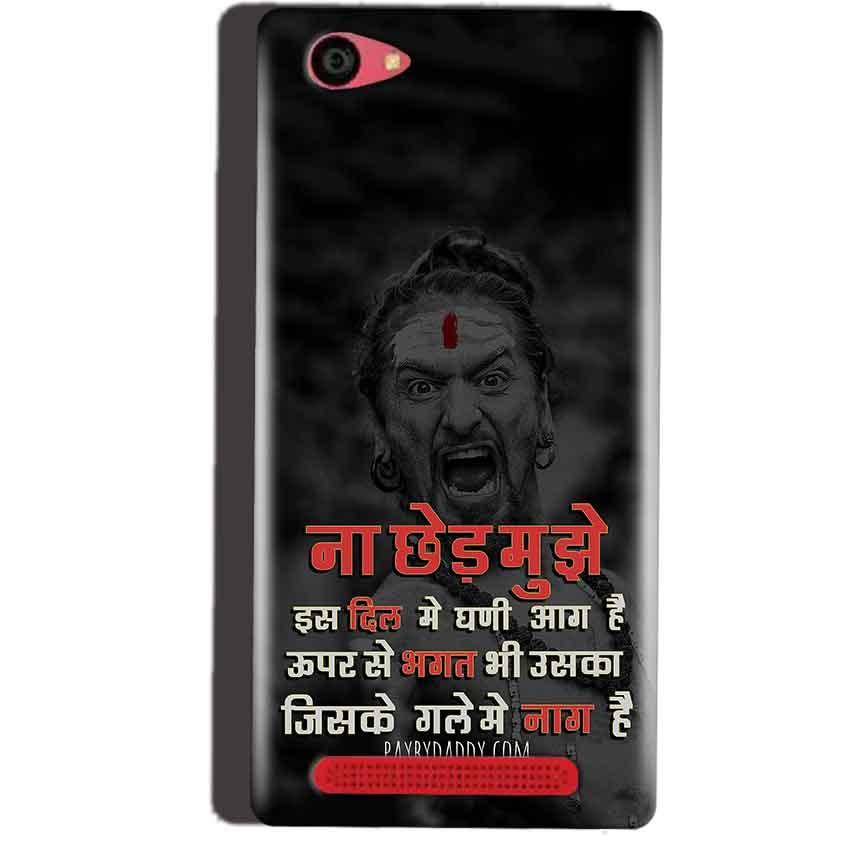 Reliance Lyf Wind 7 Mobile Covers Cases Mere Dil Ma Ghani Agg Hai Mobile Covers Cases Mahadev Shiva - Lowest Price - Paybydaddy.com