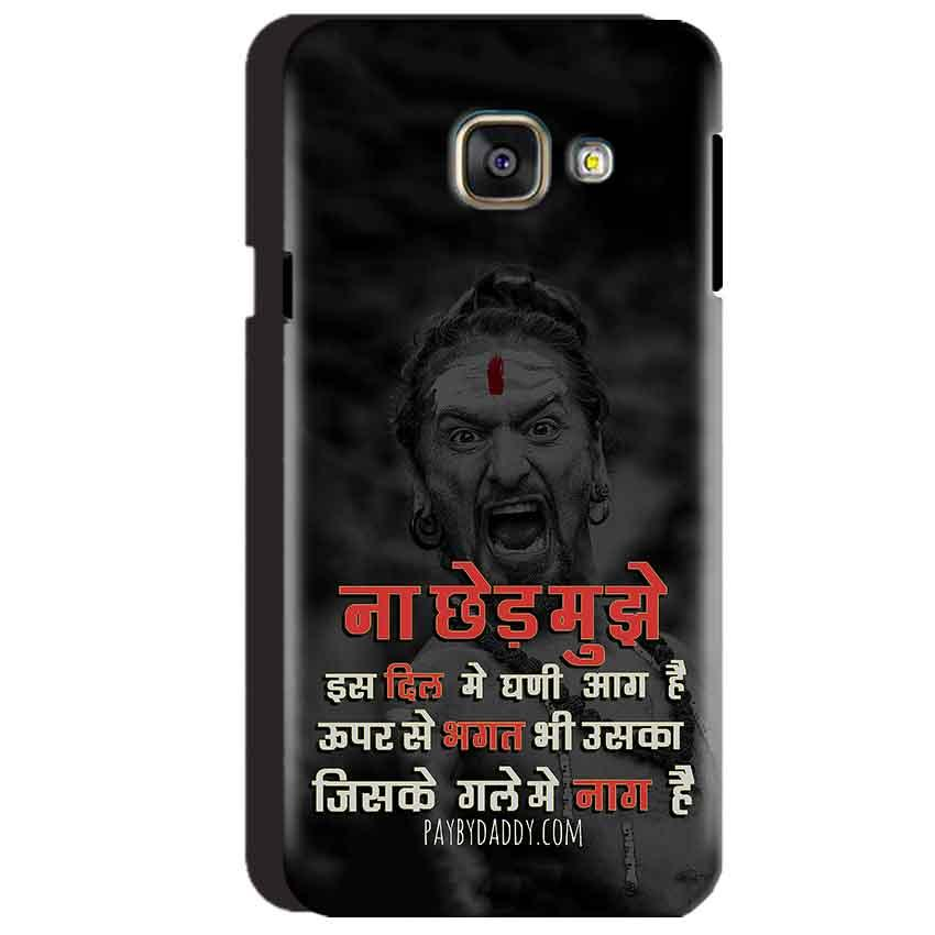 Samsung Galaxy A3 2016 Mobile Covers Cases Mere Dil Ma Ghani Agg Hai Mobile Covers Cases Mahadev Shiva - Lowest Price - Paybydaddy.com