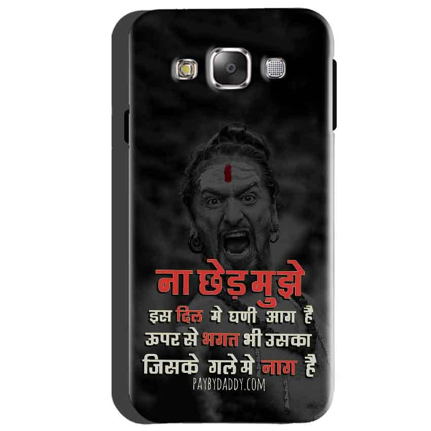 Samsung Galaxy A5 2015 Mobile Covers Cases Mere Dil Ma Ghani Agg Hai Mobile Covers Cases Mahadev Shiva - Lowest Price - Paybydaddy.com