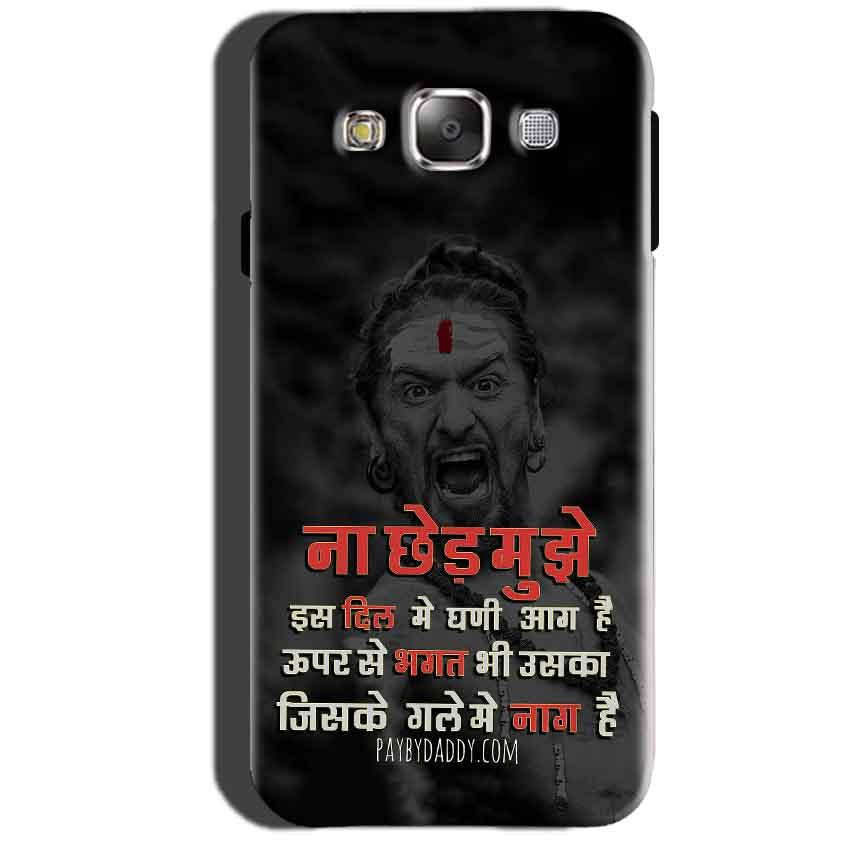Samsung Galaxy A7 2015 Mobile Covers Cases Mere Dil Ma Ghani Agg Hai Mobile Covers Cases Mahadev Shiva - Lowest Price - Paybydaddy.com
