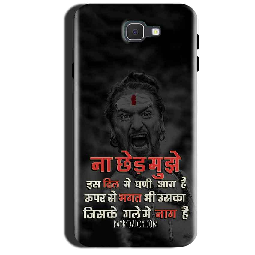 Samsung Galaxy A7 2017 Mobile Covers Cases Mere Dil Ma Ghani Agg Hai Mobile Covers Cases Mahadev Shiva - Lowest Price - Paybydaddy.com