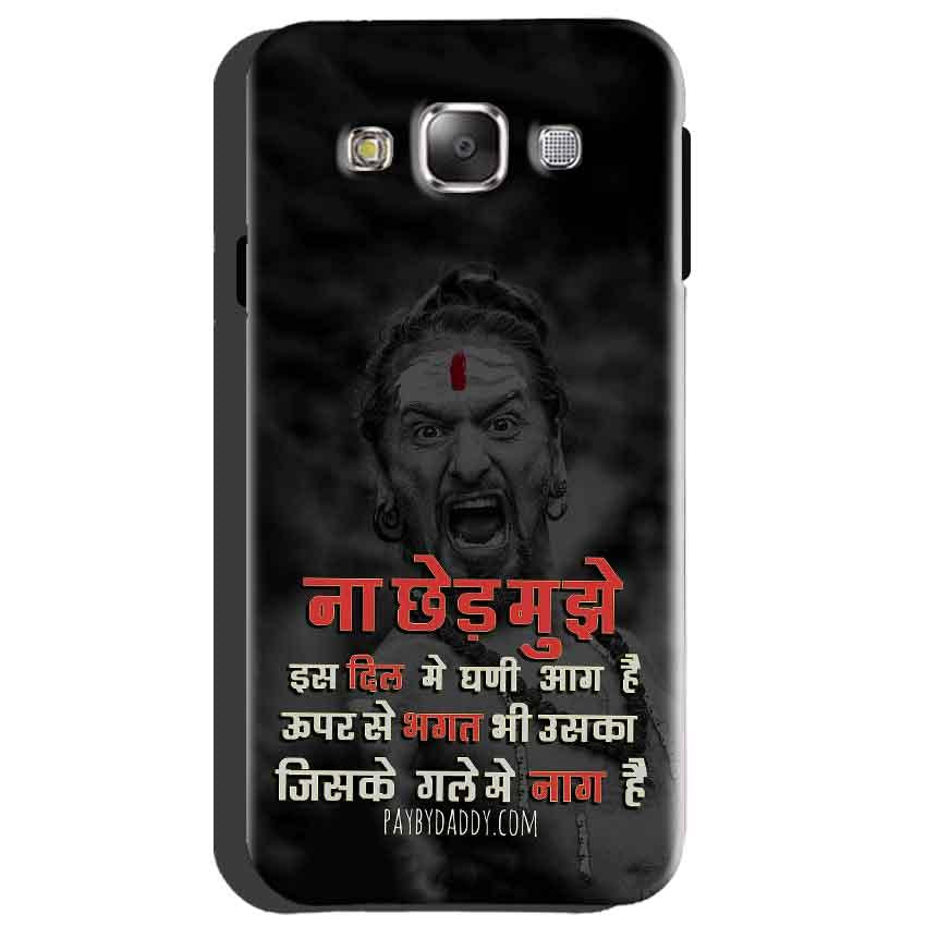 Samsung Galaxy A8 Mobile Covers Cases Mere Dil Ma Ghani Agg Hai Mobile Covers Cases Mahadev Shiva - Lowest Price - Paybydaddy.com
