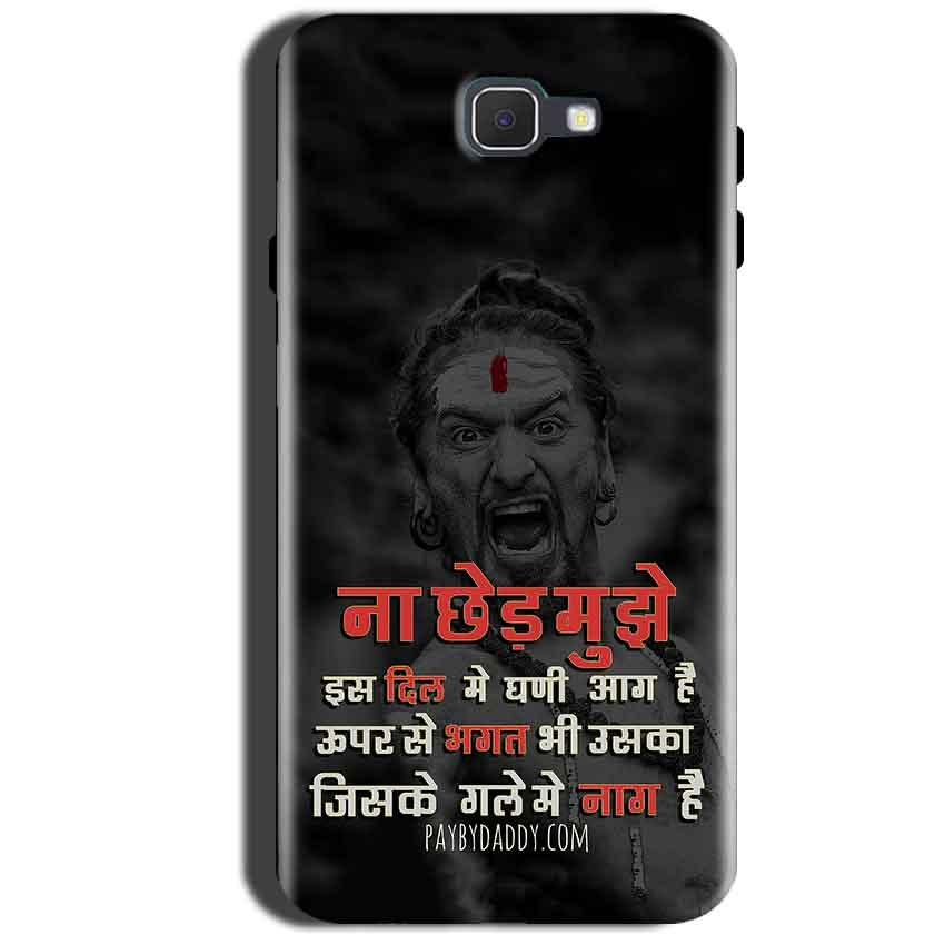 Samsung Galaxy A9 Pro 2016 Mobile Covers Cases Mere Dil Ma Ghani Agg Hai Mobile Covers Cases Mahadev Shiva - Lowest Price - Paybydaddy.com