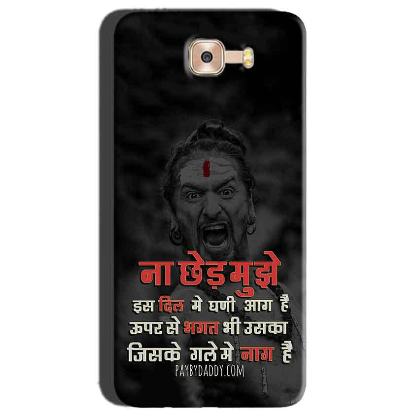 Samsung Galaxy C7 Pro Mobile Covers Cases Mere Dil Ma Ghani Agg Hai Mobile Covers Cases Mahadev Shiva - Lowest Price - Paybydaddy.com