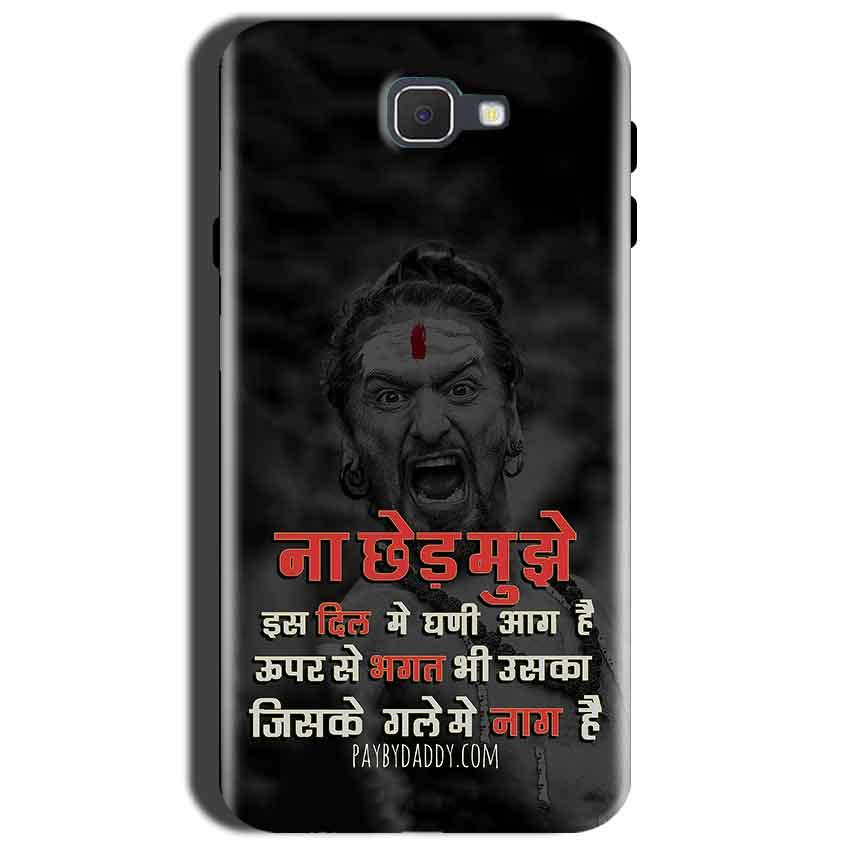 Samsung Galaxy C9 Pro Mobile Covers Cases Mere Dil Ma Ghani Agg Hai Mobile Covers Cases Mahadev Shiva - Lowest Price - Paybydaddy.com
