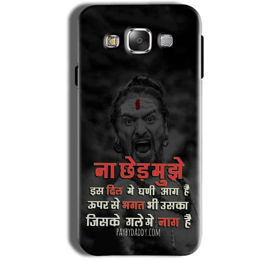 Samsung Galaxy Grand Prime G530 Mobile Covers Cases Mere Dil Ma Ghani Agg Hai Mobile Covers Cases Mahadev Shiva - Lowest Price - Paybydaddy.com