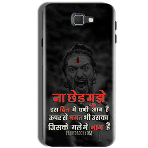 Samsung Galaxy J5 Prime Mobile Covers Cases Mere Dil Ma Ghani Agg Hai Mobile Covers Cases Mahadev Shiva - Lowest Price - Paybydaddy.com