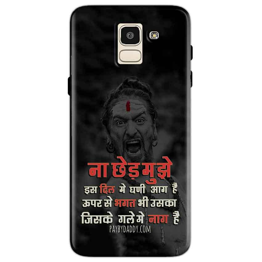 Samsung Galaxy J6 Mobile Covers Cases Mere Dil Ma Ghani Agg Hai Mobile Covers Cases Mahadev Shiva - Lowest Price - Paybydaddy.com