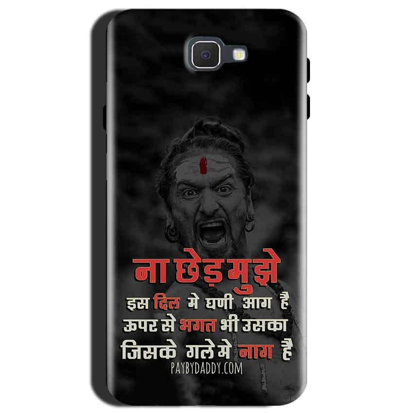 Samsung Galaxy J7 Max Mobile Covers Cases Mere Dil Ma Ghani Agg Hai Mobile Covers Cases Mahadev Shiva - Lowest Price - Paybydaddy.com