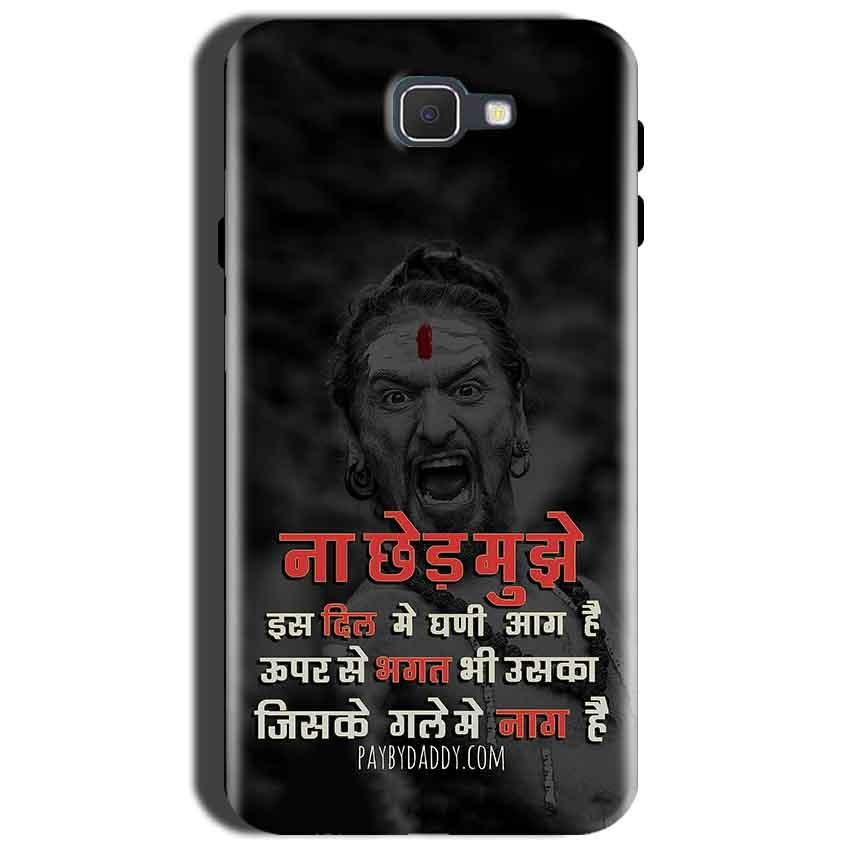 Samsung Galaxy J7 Nxt Mobile Covers Cases Mere Dil Ma Ghani Agg Hai Mobile Covers Cases Mahadev Shiva - Lowest Price - Paybydaddy.com