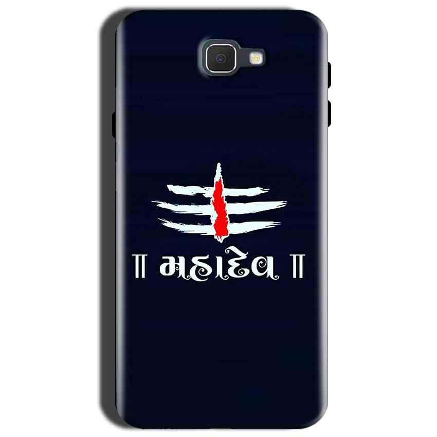 Samsung Galaxy J7 Prime 2 Mobile Covers Cases Mahadev - Lowest Price - Paybydaddy.com