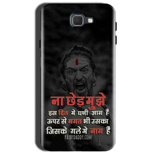 Samsung Galaxy J7 Prime 2 Mobile Covers Cases Mere Dil Ma Ghani Agg Hai Mobile Covers Cases Mahadev Shiva - Lowest Price - Paybydaddy.com