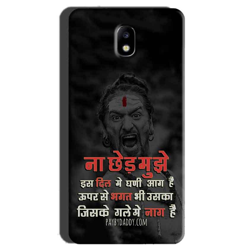 Samsung Galaxy J7 Pro Mobile Covers Cases Mere Dil Ma Ghani Agg Hai Mobile Covers Cases Mahadev Shiva - Lowest Price - Paybydaddy.com
