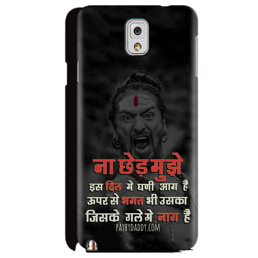 Samsung Galaxy Note 3 Mobile Covers Cases Mere Dil Ma Ghani Agg Hai Mobile Covers Cases Mahadev Shiva - Lowest Price - Paybydaddy.com