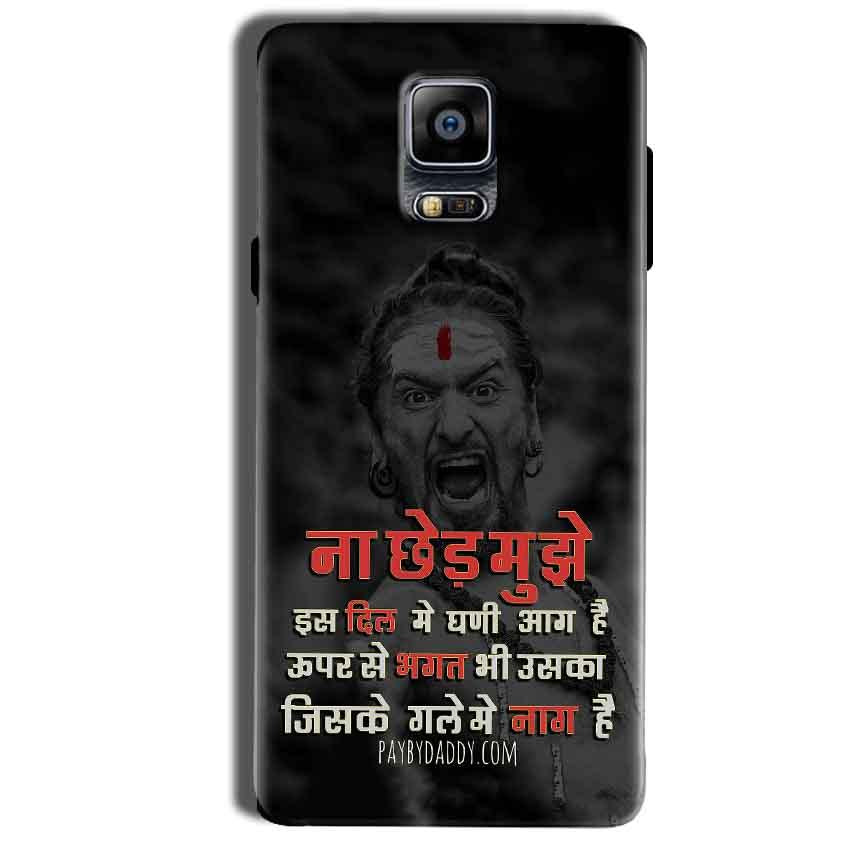 Samsung Galaxy Note 4 Mobile Covers Cases Mere Dil Ma Ghani Agg Hai Mobile Covers Cases Mahadev Shiva - Lowest Price - Paybydaddy.com