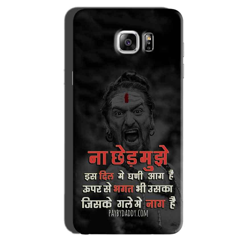 Samsung Galaxy Note 6 Mobile Covers Cases Mere Dil Ma Ghani Agg Hai Mobile Covers Cases Mahadev Shiva - Lowest Price - Paybydaddy.com