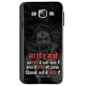 Samsung Galaxy On5 Mobile Covers Cases Mere Dil Ma Ghani Agg Hai Mobile Covers Cases Mahadev Shiva - Lowest Price - Paybydaddy.com