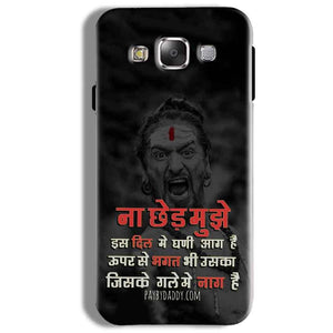 Samsung Galaxy On5 Pro Mobile Covers Cases Mere Dil Ma Ghani Agg Hai Mobile Covers Cases Mahadev Shiva - Lowest Price - Paybydaddy.com