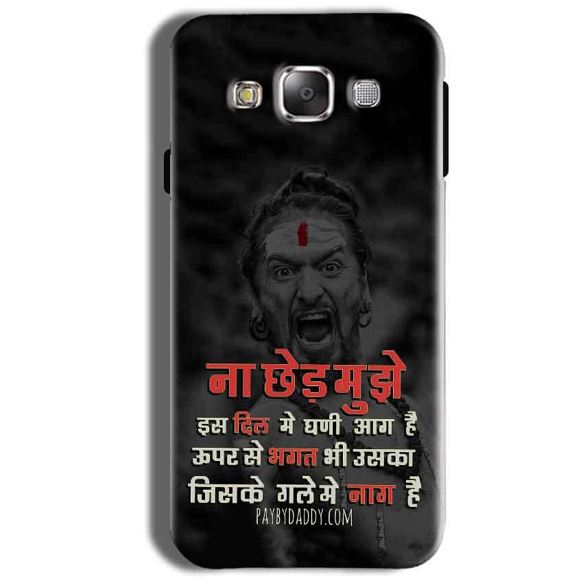 Samsung Galaxy On8 Mobile Covers Cases Mere Dil Ma Ghani Agg Hai Mobile Covers Cases Mahadev Shiva - Lowest Price - Paybydaddy.com