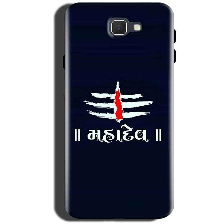 Samsung Galaxy On Max Mobile Covers Cases Mahadev - Lowest Price - Paybydaddy.com