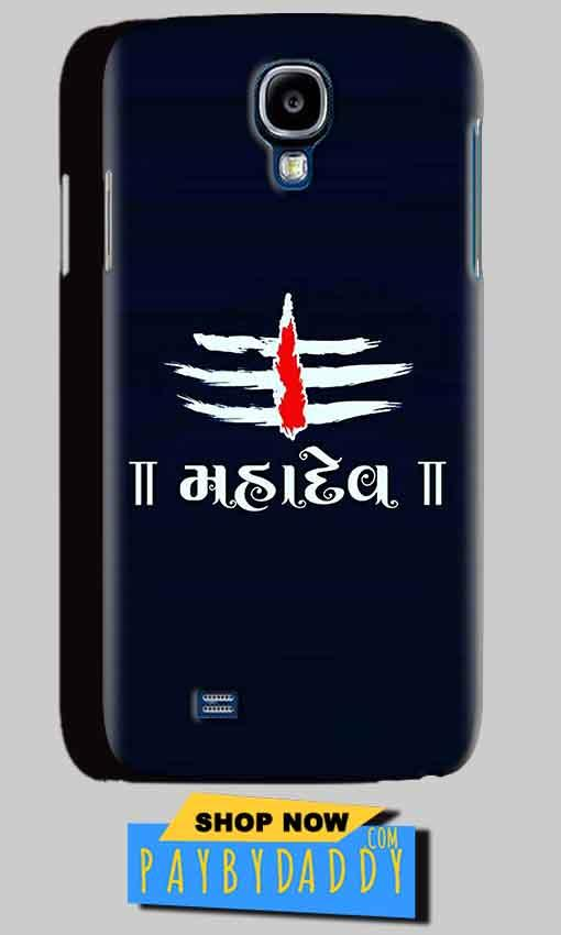 Samsung Galaxy S4 Mobile Covers Cases Mahadev - Lowest Price - Paybydaddy.com