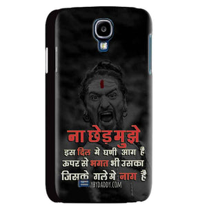 Samsung Galaxy S4 Mobile Covers Cases Mere Dil Ma Ghani Agg Hai Mobile Covers Cases Mahadev Shiva - Lowest Price - Paybydaddy.com
