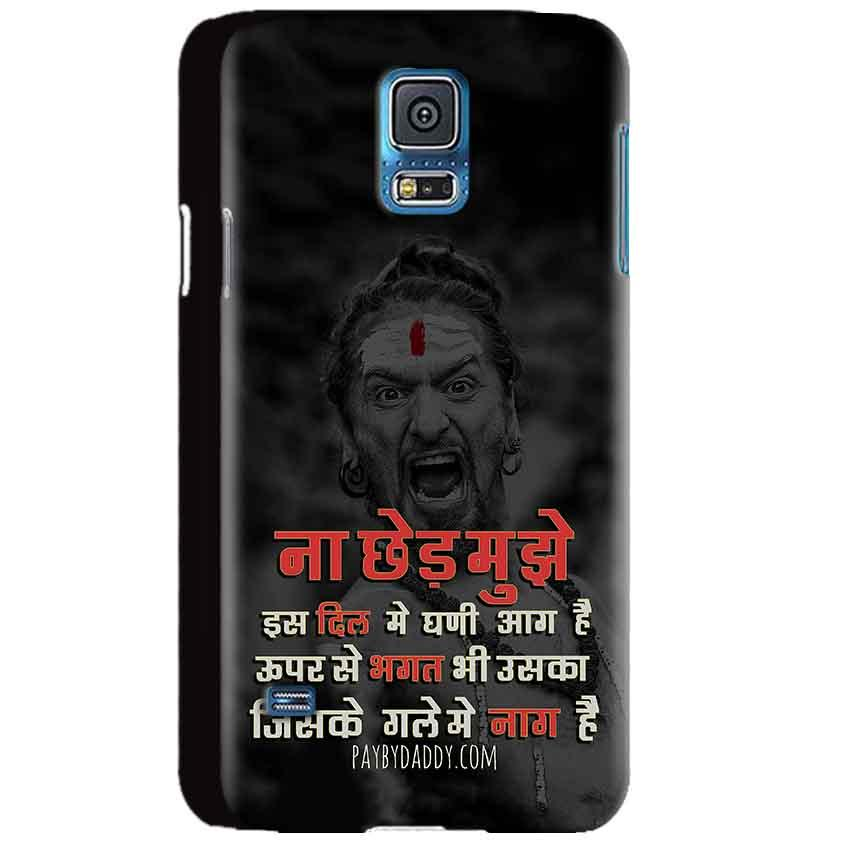 Samsung Galaxy S5 Mobile Covers Cases Mere Dil Ma Ghani Agg Hai Mobile Covers Cases Mahadev Shiva - Lowest Price - Paybydaddy.com