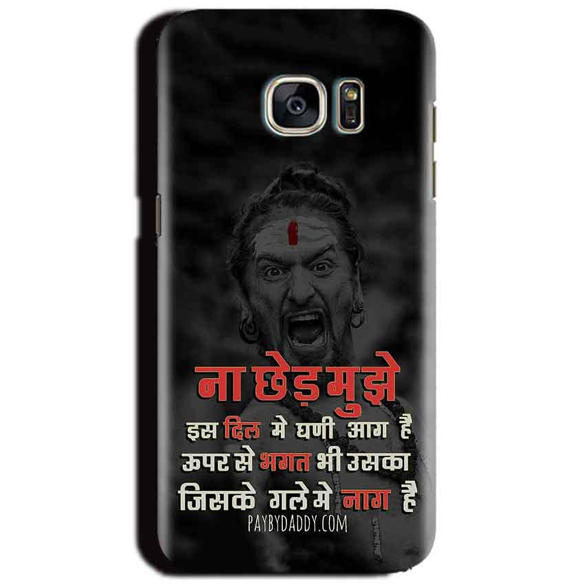 Samsung Galaxy S6 Mobile Covers Cases Mere Dil Ma Ghani Agg Hai Mobile Covers Cases Mahadev Shiva - Lowest Price - Paybydaddy.com