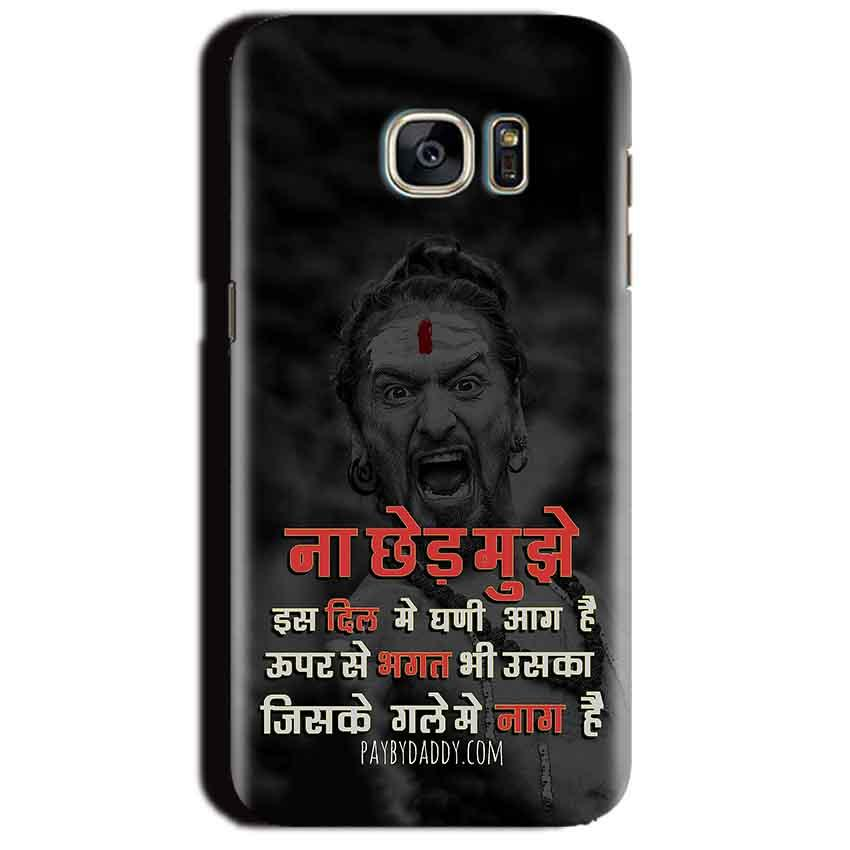 Samsung Galaxy S7 Edge Mobile Covers Cases Mere Dil Ma Ghani Agg Hai Mobile Covers Cases Mahadev Shiva - Lowest Price - Paybydaddy.com