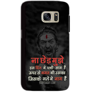 Samsung Galaxy S7 Mobile Covers Cases Mere Dil Ma Ghani Agg Hai Mobile Covers Cases Mahadev Shiva - Lowest Price - Paybydaddy.com