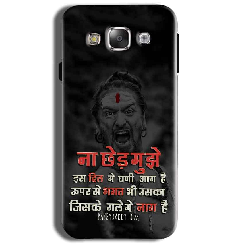 Samsung J2 2015 Mobile Covers Cases Mere Dil Ma Ghani Agg Hai Mobile Covers Cases Mahadev Shiva - Lowest Price - Paybydaddy.com