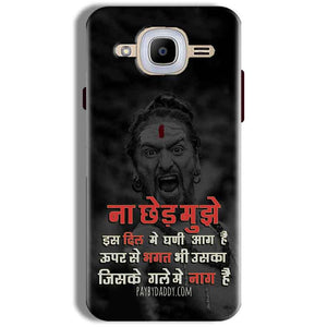 Samsung J2 2016 Mobile Covers Cases Mere Dil Ma Ghani Agg Hai Mobile Covers Cases Mahadev Shiva - Lowest Price - Paybydaddy.com