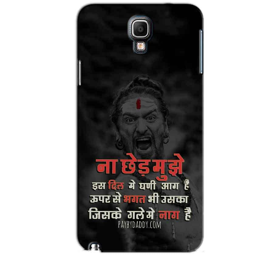 Samsung Note 3 Neo Mobile Covers Cases Mere Dil Ma Ghani Agg Hai Mobile Covers Cases Mahadev Shiva - Lowest Price - Paybydaddy.com